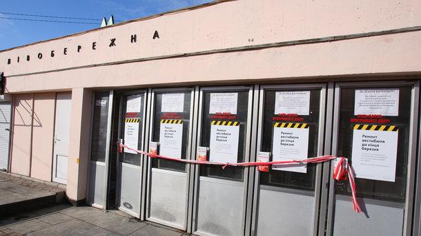 ВКиеве открывают отремонтированный вестибюль станции «Левобережной»