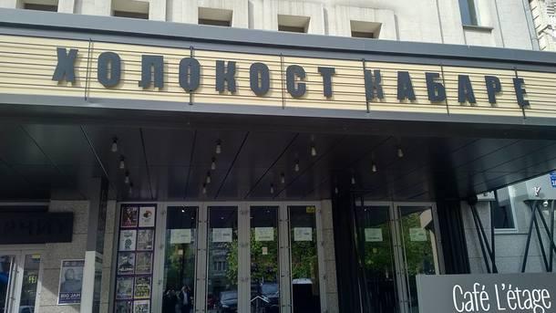 ВКиеве сняли вывеску спектакля «Холокост кабаре»