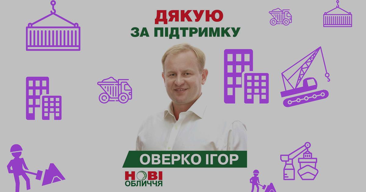 ВУкраинском государстве депутат горсовета задекларировал 586 квартир