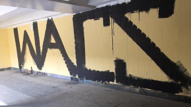Кошмар. Неизвестный облил стены вонючей битумной краской. Фото: facebook.com/dbelotserkovets