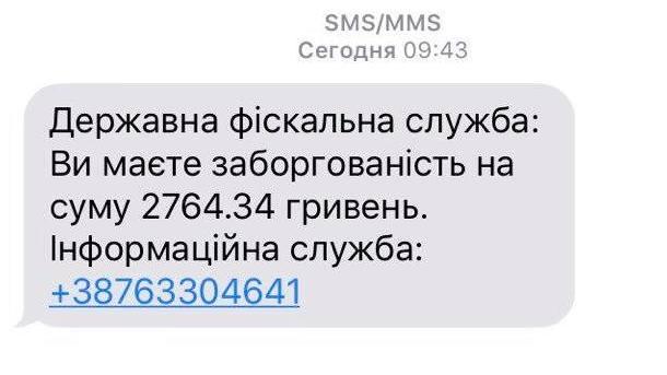 Такие странные смс получают киевляне. Фото: facebook.com/sfs.kyiv