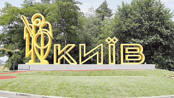 Бориспольская трасса. Первый знак «Киев» установили в прошлом году — его украсил необычный силуэт Архистратига Михаила. Фото: КГГА