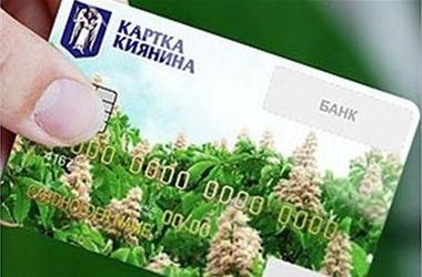В Киеве получить карточку киевлянина можно и приезжим