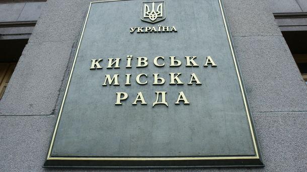 ВКиеве переименовали еще 5 улиц идва переулка