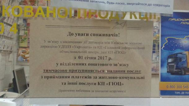 Из-за убытков «Укрпочта» временно небудет принимать платежи закоммуналку вКиеве