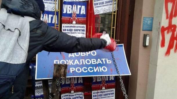 Украинские радикалы заварили двери «банка агрессора» вКиеве