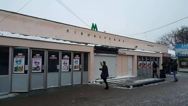 Ремонт станции метро «Левобережная» начнется свестибюля №2