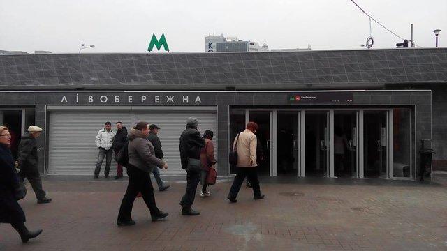 23марта откроется улучшенный вестибюль станции метро «Левобережная»