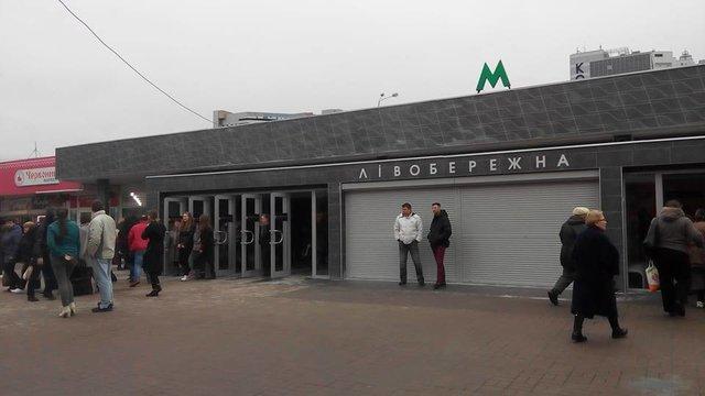 ВКиеве открыли один извыходов станции метро Левобережная