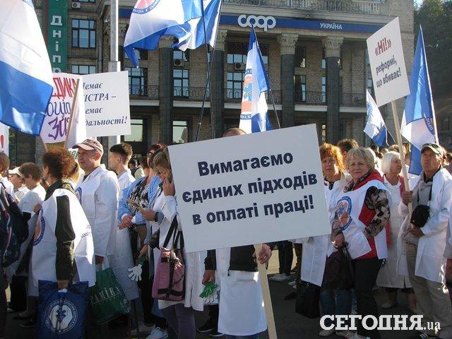 «Это геноцид!» ВКиеве протестуют мед. сотрудники против реформы здравоохранения