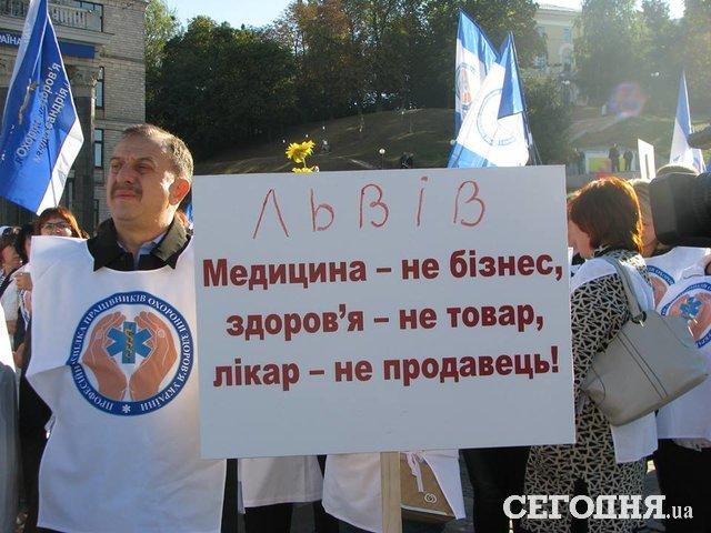 «Это геноцид!» ВКиеве протестуют мед. работники против реформы здравоохранения