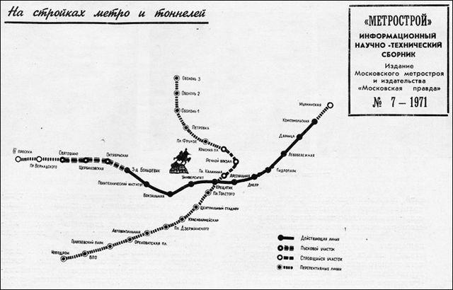 Схема метро 1971 г.