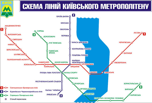 Киев схема метро 2015