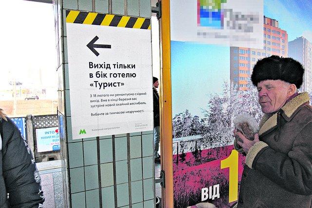 ВКиеве станцию метро Левобережная закрыли навход